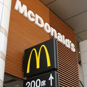 マクドナルドがしっかり、既存店売上高が45カ月連続で前年上回る