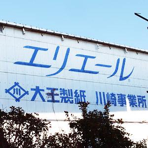 大王紙が大幅3日続伸、リクルート株の売却益計上で20年3月期最終利益予想を上方修正◇