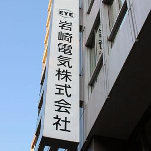 岩崎電気は大幅高、「容器内殺菌向けランプ技術開発」報道が刺激