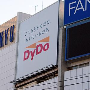 DyDoが5日ぶり小反落、国内有力証券は目標株価を引き下げ