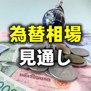 明日の為替相場見通し=日米の金融政策決定会合に視線集中
