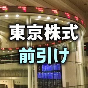 東京株式(前引け)=一時300円近辺の上昇、NYダウ続伸を好感し買い優勢