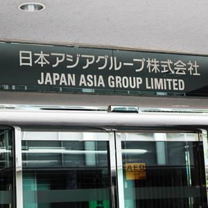 日本アジアGが続伸、固定資産譲渡で売却益約18億円が発生