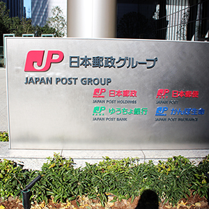 日本郵政が続伸、米アフラック株5%超取得を好感