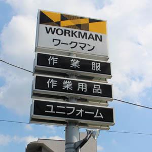ワークマンは朝高後に一転急落、足もとの上昇急ピッチで利益確定売りも