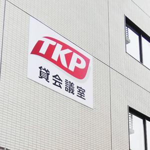 TKPが後場プラスに転じる、リージャスとの共同施設を姫路に初出店