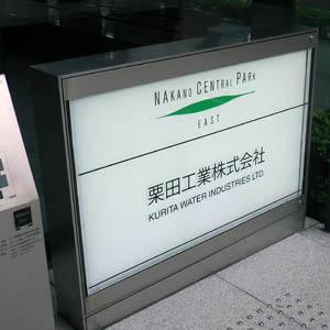 栗田工業が4日続伸、水処理装置堅調で上期営業利益2.3倍