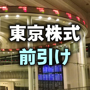東京株式(前引け)=反落、先物絡め利食い圧力表面化