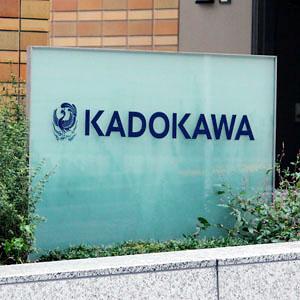 カドカワが急反騰、出版事業好調で20年3月期の営業利益及び配当予想を上方修正