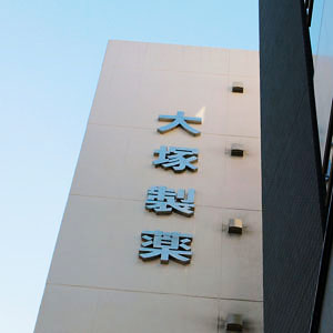 大塚HDが年初来高値を更新、傘下の大鵬薬品が20年中に抗がん剤を中国で発売へ