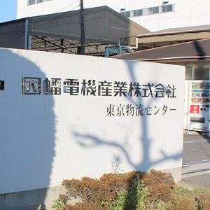 因幡電産が一段高、70万株を上限とする自社株買いを実施へ