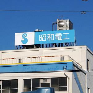 昭和電工は急反落、日立化買収報道で財務面への負担を懸念◇