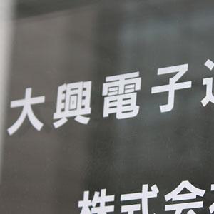 大興電子が急動意で900円突破、富士通特約店で業績好調◇