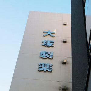 大塚HDは年初来高値更新、グループ会社のDMD治療薬開発がCiCLE事業に採択