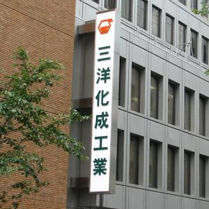 三洋化成は続伸、来春から中国で化粧品ブランド「Cheriage」を販売へ