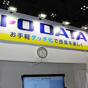 アイオデータ3日ぶり反発、九州電の見守りサービスに菱洋エレクと共同開発の技術採用◇