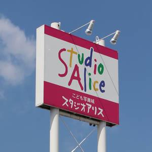 スタジオアリスが大幅反発、9~11月期は7%増益に転じる