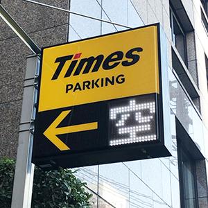 パーク24が反発、12月のタイムズ駐車場売上高8%増を好感