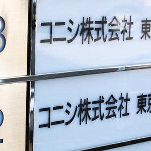 コニシが3日ぶり反発、20年3月期の期末配当で10円の記念配当を実施へ