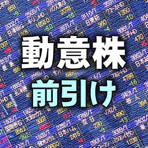 <動意株・29日>(前引け)=カヤック、メディア工房、ニホンフラ