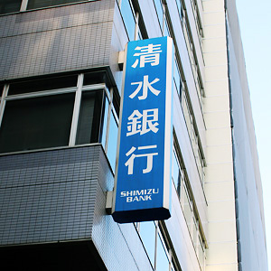 清水銀が大幅高、SBIとの資本・業務提携を材料視◇