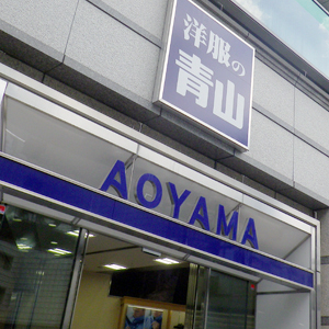 青山商は反落、3月既存店売上高41%減