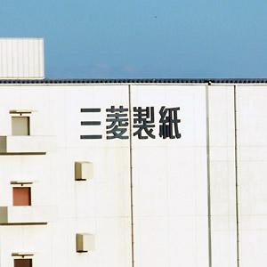 三菱紙が急伸、工場コストダウンが奏功し20年3月期業績は営業利益が計画上振れ