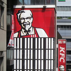 日本KFCが後場下げ幅拡大、既存店売上高が19カ月ぶり前年下回る