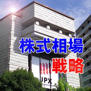 明日の株式相場戦略=中外薬や日東電工に期待、日本取引所にリバランス買いも