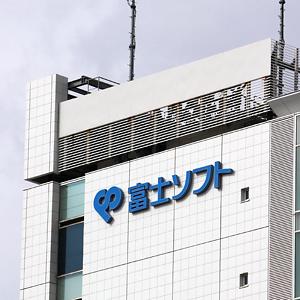 富士ソフトが3連騰、上期経常は27%増益で大幅上振れ着地