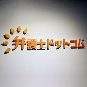 弁護士COMが大幅続伸、Sansanと「契約管理オプション for クラウドサイン」を提供開始◇
