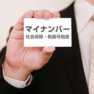 「マイナンバー」が11位にランク、行政デジタル化の切り札<注目テーマ>