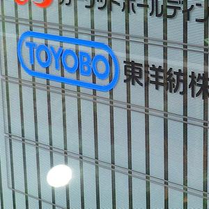 東洋紡は3日続落、同社製品の第三者認証登録内容において一部不適合が判明