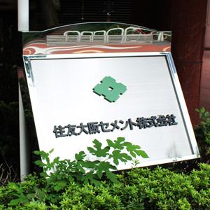 住友大阪が4日ぶり反発、11月30日付で自社株200万株を消却へ