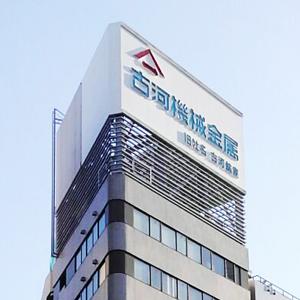 古河機金が5日続伸、ToSTNeT-3で15万株を上限とする自社株を取得へ