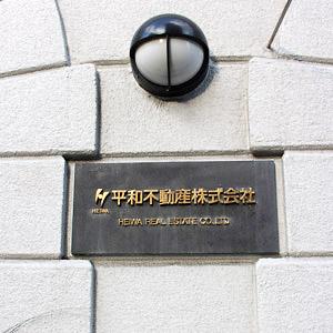 平和不が10カ月ぶり新高値、「国際金融都市・東京構想」で存在感示す◇