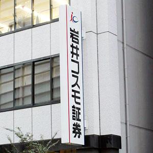 岩井コスモが反発、第3四半期営業利益は79%増
