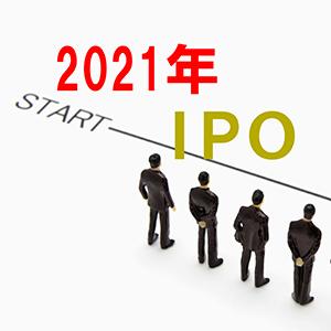 「2021年のIPO」が17位にランクアップ、今年もIPO市場は活発<注目テーマ>