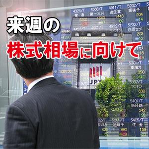 来週の株式相場に向けて=債券市場の波乱を抑え込めるか