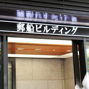 郵船 株価 日本 の