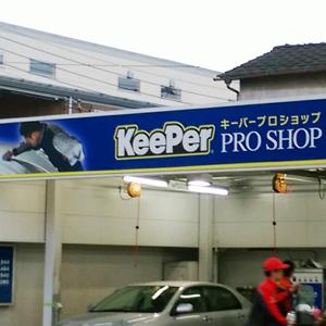 KeePerが反発、新サービス「樹脂フェンダーキーパー」を発売へ