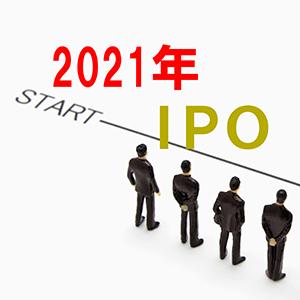 「2021年のIPO」が6位、手がかり材料難のなか物色向かう<注目テーマ>