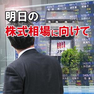 明日の株式相場に向けて=75日線下抜け要警戒モードに