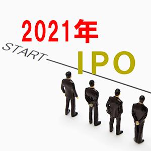 「2021年のIPO」が6位、手がかり材料難のなか引き続き値動きの軽さに注目<注目テーマ>