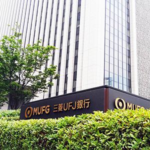 三菱UFJは5日続伸と気を吐く、米金融株安も好実態評価の買い続く