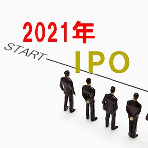 「2021年のIPO」が8位、きょうから6月IPOラッシュスタート<注目テーマ>