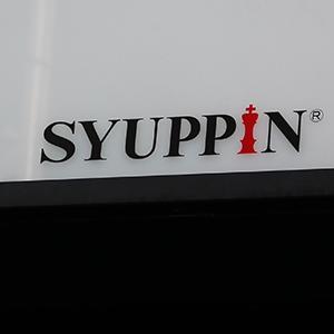 シュッピンが266万1200株を上限とする自社株をToSTNeT-3で取得へ