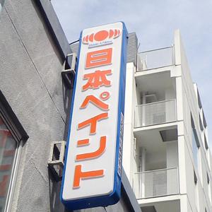 日本ペHDが反発、自動車内装部品向けフィルム発売を報じられる
