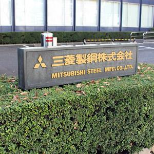 三菱製鋼は逆行高、業績回復期待とPER・PBR超割安で年初来高値更新
