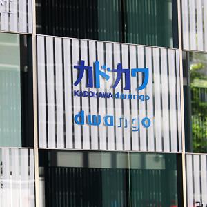 KADOKAWAはカイ気配、出版事業など堅調で第1四半期営業益64%増